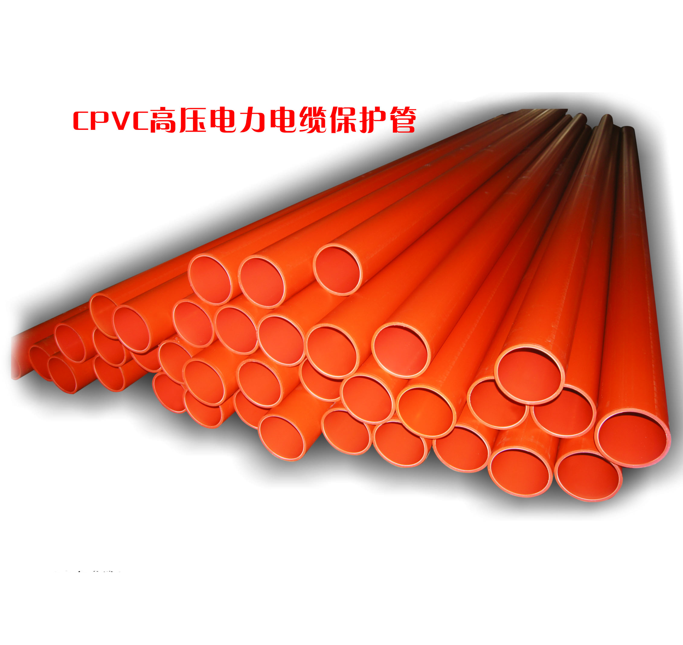 cpvc高压电力电缆保护管