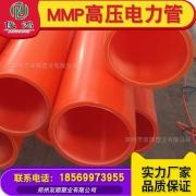 MPP高压电力管
