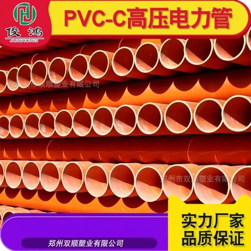 新乡PVC-C高压电力管