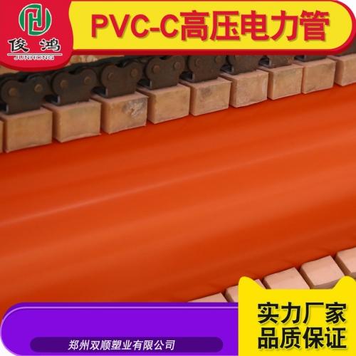 PVC-C高压电力管