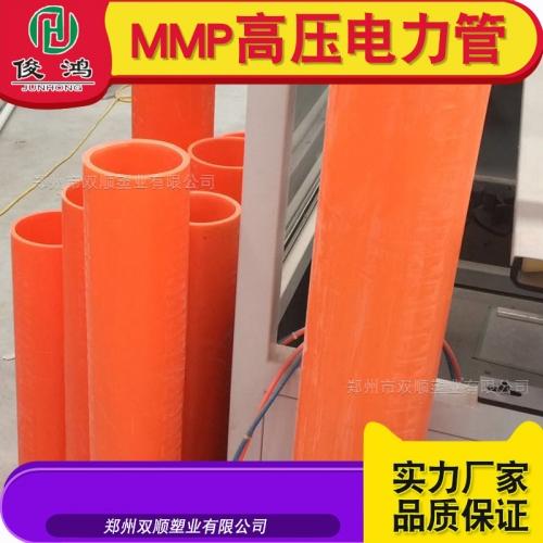 驻马店MPP高压电力管