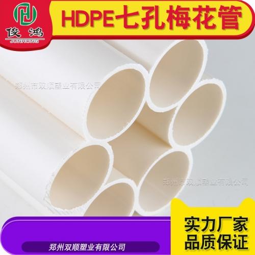 HDPE气孔梅花管